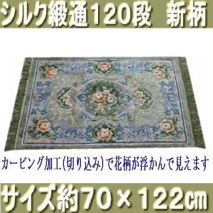 新柄 シルク段通 シルク緞通 玄関マット 手織り 120段 70×122cm ブルーグリーン sungen-store