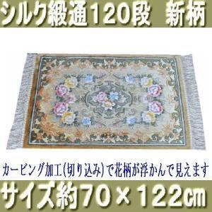 新柄 シルク段通 シルク緞通 玄関マット 手織り 120段 70×122cm ゴールド sungen-store
