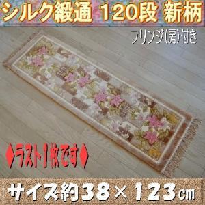 シルク段通 シルク緞通 あがりかまち玄関マット 手織り 120段 38×122cm ブルー sungen-store