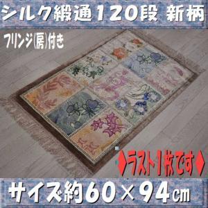 新柄 シルク段通 シルク緞通 玄関マット 手織り 120段 61×91cm オリーブグリーン sungen-store
