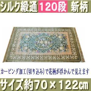 新柄 シルク段通 シルク緞通 玄関マット 手織り 120段 70×122cmオリーブグリーン sungen-store