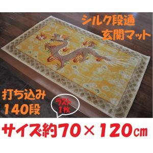 新柄 シルク段通 シルク緞通 玄関マット 手織り 120段 70×122cm グリーン sungen-store