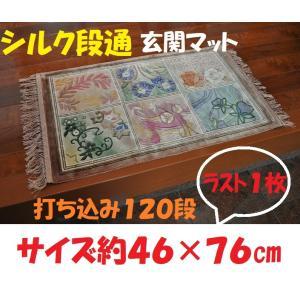 新柄 シルク段通 シルク緞通 玄関マット 手織り 120段 46×76cm sungen-store