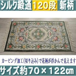 新柄 シルク段通 シルク緞通 玄関マット 手織り 120段 70×122cm  sungen-store