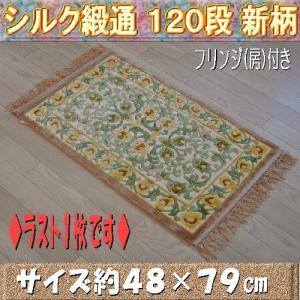 新柄 シルク段通 シルク緞通 玄関マット 手織り 120段 46×76cm グリーン sungen-store