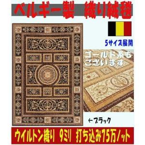絨毯 ベルギー製 ヒートセット糸 200×250cm ブラック 6畳中敷き sungen-store