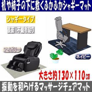 マッサージチェアマット デスクや椅子にも 130×110cm...
