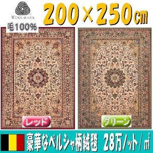 ベルギー製 ウィルトン織り ウール絨毯 200×250cm レッド・グリーン 6畳中敷き用 sungen-store