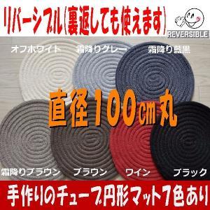 チューブマット 円型 クッション アクセント  直径約100cm 円形マット 丸 7色あり|sungen-store