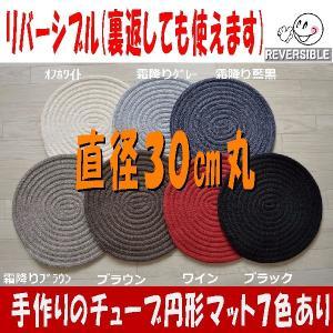 チューブマット 円型 クッション アクセント  直径約30cm 円形マット 丸 7色あり|sungen-store