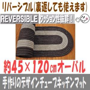 マット チューブマット 45×120cm 楕円形 キッチンマット ブラウンベージュ|sungen-store