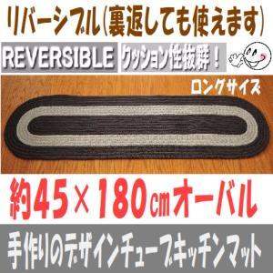 マット チューブマット 45×180cm 楕円形 キッチンマット ブラウンベージュ|sungen-store