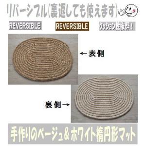 ホットカーペット・床暖対応品 楕円マット リバーシブル 綿混 チューブマット 45×60cm ダエン形 ベージュ&オフホワイト|sungen-store