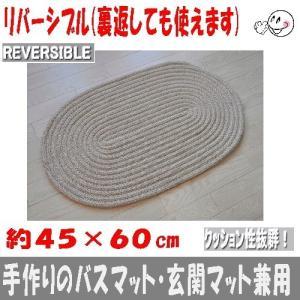 ホットカーペット・床暖対応品 楕円マット チューブマット 45×60cm ダエン形 バスマット ベージュグレー |sungen-store