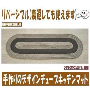 マット チューブマット 48×125cm 楕円形 キッチンマット ベージュブラウン|sungen-store