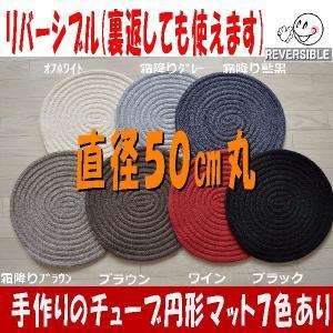 チューブマット 円型 クッション アクセント  直径約50cm 円形マット 丸 7色あり|sungen-store