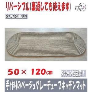 ホットカーペット・床暖対応品 防音マット チューブマット 50×120cm 楕円形 キッチンマット ベージュグレー|sungen-store