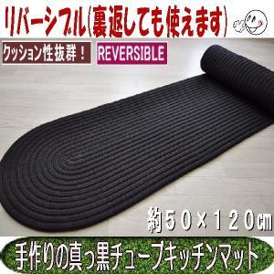 防音マット チューブマット 50×120cm 楕円形 キッチンマット ブラック 真っ黒|sungen-store