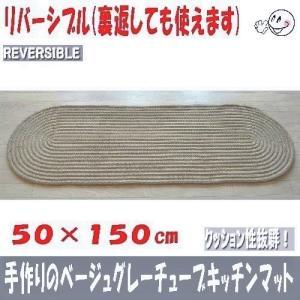 ホットカーペット・床暖対応品 防音マット チューブマット 50×150cm 楕円形 キッチンマット ベージュグレー|sungen-store