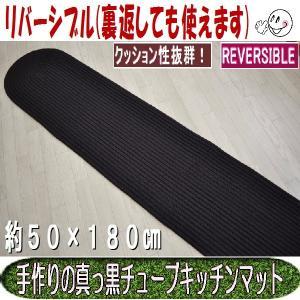防音マット チューブマット 50×180cm 楕円形 キッチンマット ブラック 真っ黒|sungen-store