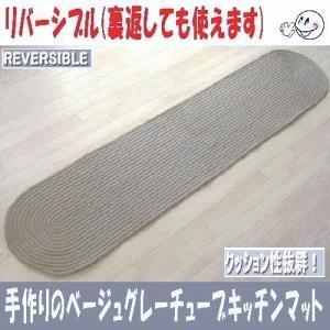 ホットカーペット・床暖対応品 防音マット チューブマット 50×240cm 楕円形 キッチンマット ベージュグレー|sungen-store