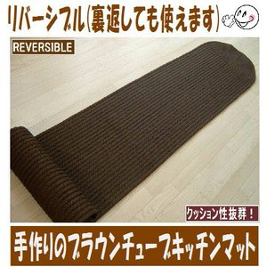 ホットカーペット・床暖対応品 防音マット チューブマット 50×240cm 楕円形 キッチンマット ブラウン|sungen-store