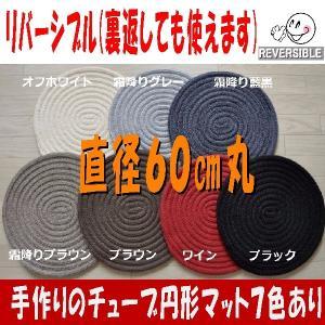 チューブマット 円型 クッション アクセント  直径約60cm 円形マット 丸 7色あり|sungen-store