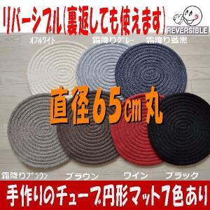 チューブマット 円型 クッション アクセント  直径約65cm 円形マット 丸 7色あり|sungen-store