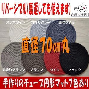 チューブマット 円型 クッション アクセント  直径約70cm 円形マット 丸 7色あり|sungen-store