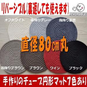 チューブマット 円型 クッション アクセント  直径約80cm 円形マット 丸 7色あり|sungen-store