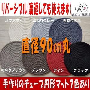 チューブマット 円型 クッション アクセント  直径約90cm 円形マット 丸 7色あり|sungen-store