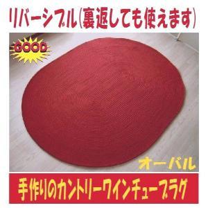 ホットカーペット・床暖対応品 楕円ラグ オーバル ワイン チューブラグ 170×230cm ダエン形ラグ|sungen-store