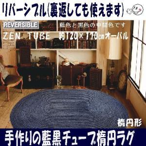 楕円型ラグ センター敷き 藍黒&青磁 チューブラグ マット 120×170cm ZEN TUBE sungen-store