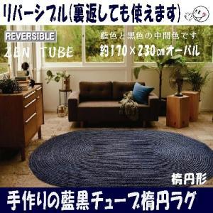 楕円型ラグ センター敷き 藍黒&青磁 チューブラグ マット 170×230cm ZEN TUBE sungen-store