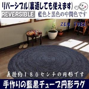 ホットカーペット・床暖対応品 ZENチューブ 円型ラグ センター敷き 藍黒 青磁 チューブラグ マット 直径180cm|sungen-store
