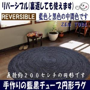 ZENチューブ 円型ラグ センター敷き 藍黒 青磁 チューブラグ マット 直径200cm sungen-store