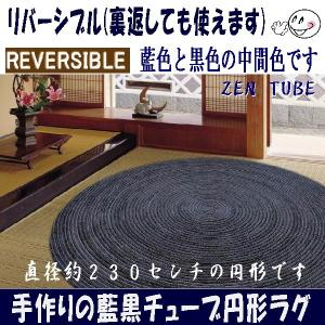 円型ラグ センター敷き 藍黒 青磁 チューブラグ マット 直径230cm ZEN TUBE sungen-store