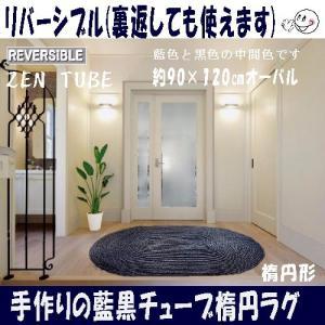 ホットカーペット・床暖対応品 楕円型ラグ センター敷き 藍黒 青磁 チューブラグ マット 90×120cm ZEN TUBE|sungen-store