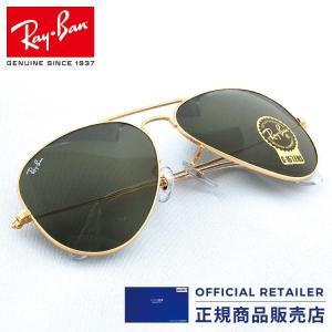 3ca7208e223f60 レイバン サングラス RB3025 L0205 58サイズ Ray-Ban アビエーター クラシック ティアドロップ RX3025 レディース メンズ  ...
