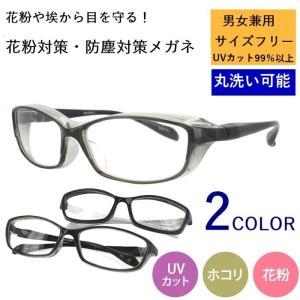 花粉症 メガネ 花粉症用 メガネ おしゃれ メンズ レディース ...