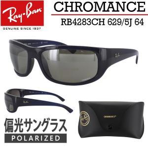 レイバン 偏光 サングラス クロマンスレンズ RB4283CH 629 5J 64サイズ ミラー Ray-Ban ... 0aec49ebdb
