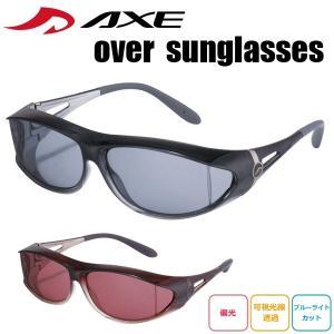 アックス AXE 偏光 サングラス オーバーグラス オーバーサングラス メンズ レディース メガネの...