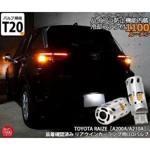 トヨタ ライズ[A200A/A210A]実車装着確認済み!T20s 1100lm アンバー 冷却ファ...