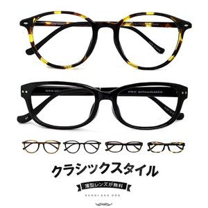 【送料無料】クラシック メンズ メガネ レンズ代+レンズ追加料金0円 度付き眼鏡 伊達メガネ 老眼鏡 レンズ代 無料 ボストン ボスリントン ウェリントン|sunhat