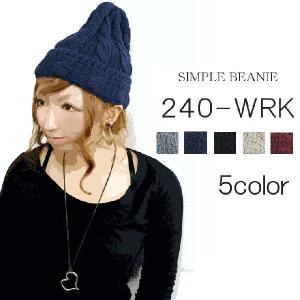 ニット 帽子 レディース メンズ 女性 男性 ビーニー ニット帽 240-wrk  シンプル カラー|sunhat
