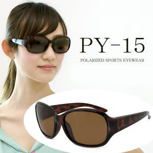 偏光サングラス PY-LADY 15 レディース 人気 女性用 カジュアルサングラス UVカット ドライブ,釣り,登山,スポーツサングラスにオススメ 送料無料 sunhat