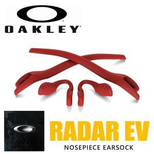 オークリー ノーズパッド イヤーソック パーツ 101-447-003 レッド【レーダーイーブイ Radar EV】対応モデル OAKLEY 交換 キット / メール便|sunhat