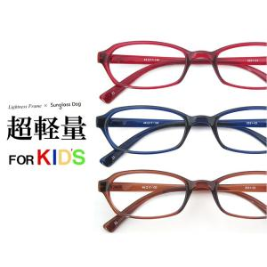 子供用 超軽量 メガネ 【 レンズ代+薄型レンズ追加料金0円 】 → 度付き 眼鏡・乱視/強度のレンズ代が無料 送料無料|sunhat