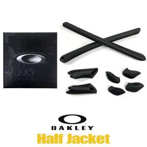 オークリー パーツ ハーフジャケット 人気 サングラス OAKLEY halfjacket 交換 キット イヤーソック ノーズパッド 06-200・06-201・06-202|sunhat