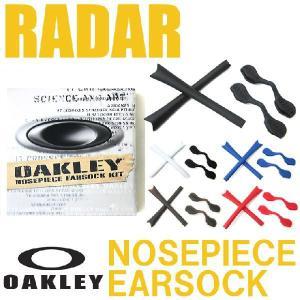 オークリー パーツ レーダー OAKLEY RADAR PATH RADAR PITCH A 交換 キット  イヤーソック ノーズパッド 06-205・06-206・06-207・06-208・06-209|sunhat